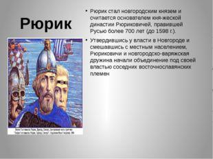 Рюрик Рюрик стал новгородским князем и считается основателем княжеской динас