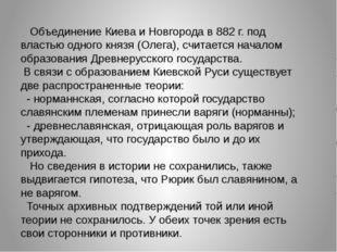 Объединение Киева и Новгорода в 882 г. под властью одного князя (Олега), счи