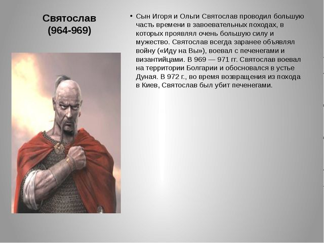 Святослав (964-969) Сын Игоря и Ольги Святослав проводил большую часть времен...