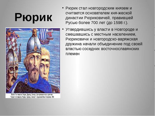 Рюрик Рюрик стал новгородским князем и считается основателем княжеской динас...