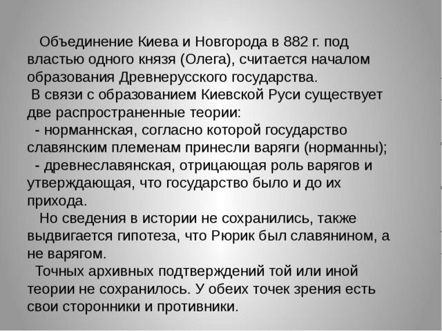Объединение Киева и Новгорода в 882 г. под властью одного князя (Олега), счи...