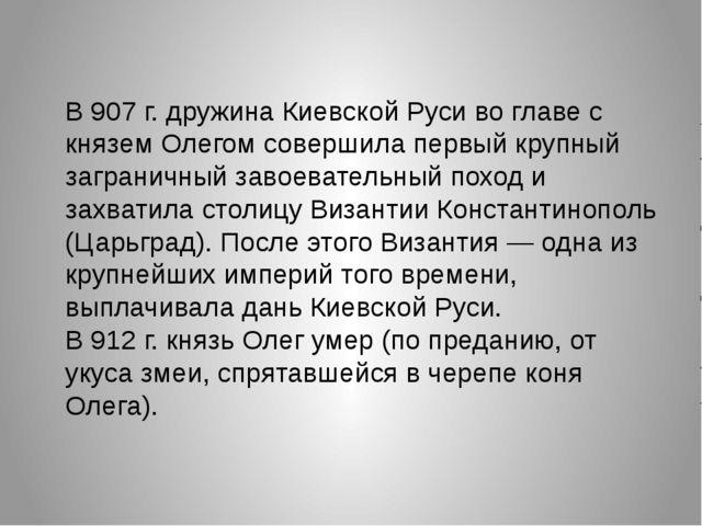 В 907 г. дружина Киевской Руси во главе с князем Олегом совершила первый круп...