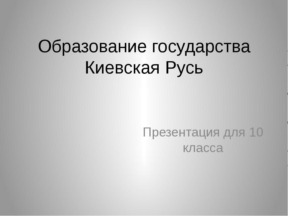 Образование государства Киевская Русь Презентация для 10 класса