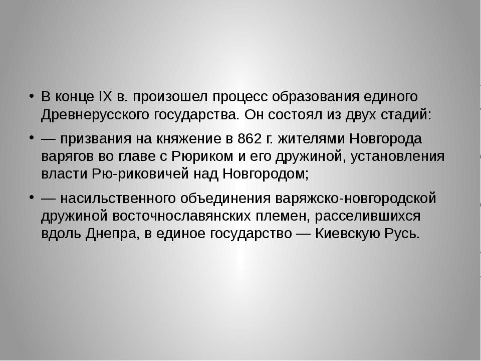 В конце IX в. произошел процесс образования единого Древнерусского государст...