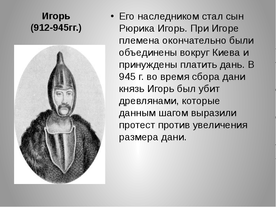 Игорь (912-945гг.) Его наследником стал сын Рюрика Игорь. При Игоре племена о...