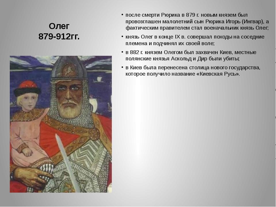 Олег 879-912гг. после смерти Рюрика в 879 г. новым князем был провозглашен м...