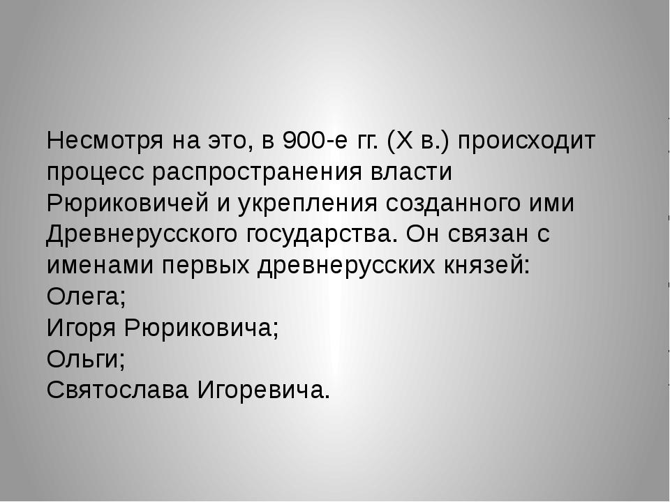 Несмотря на это, в 900-е гг. (X в.) происходит процесс распространения власти...
