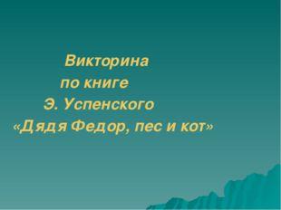 Викторина               Викторина              по книге           Э. Успен