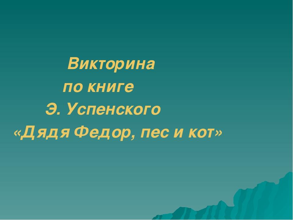 Викторина               Викторина              по книге           Э. Успен...
