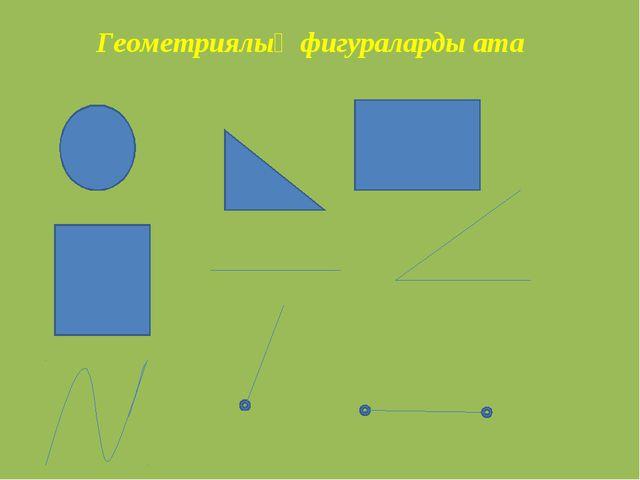 Геометриялық фигураларды ата