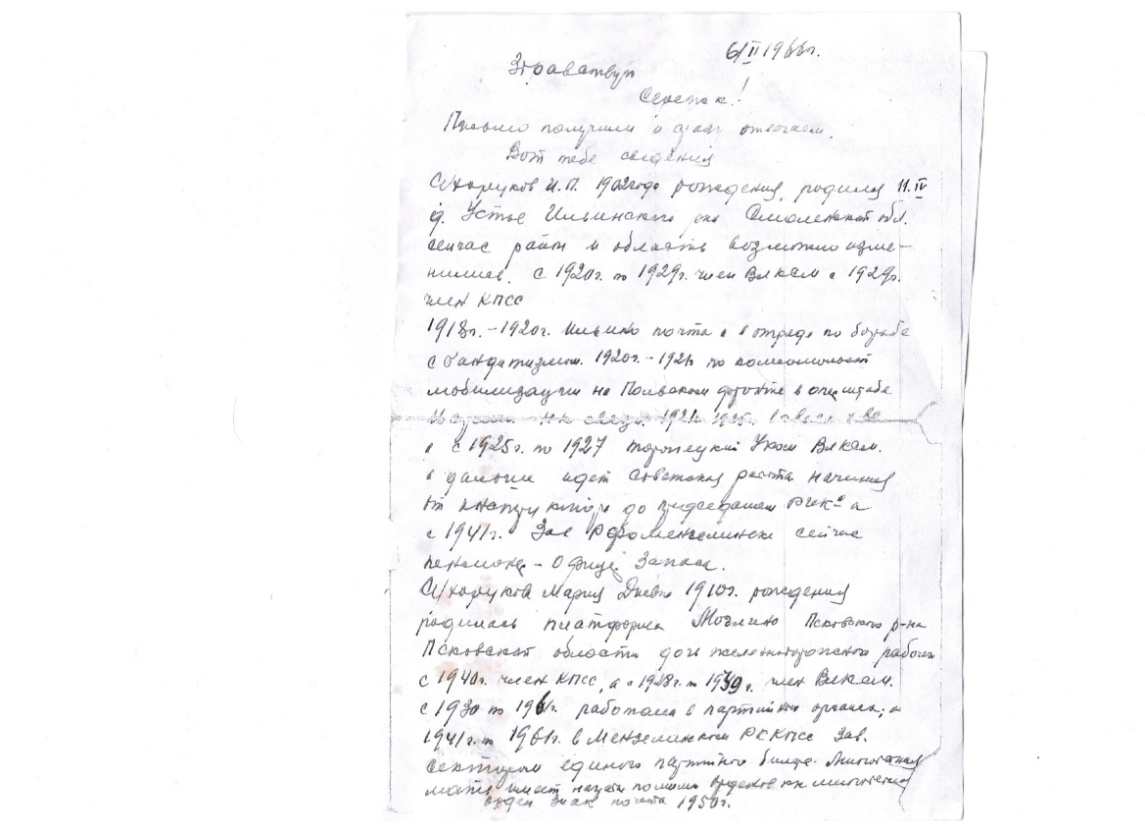 C:\Users\Документы\Desktop\сухоруковы\фото Сухоруковы\015.jpg