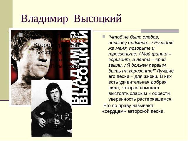 """Владимир Высоцкий """"Чтоб не было следов, повсюду подмели…/ Ругайте же меня, по..."""