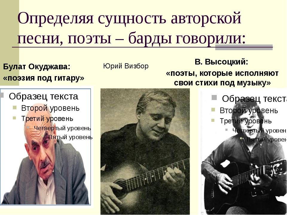 Определяя сущность авторской песни, поэты – барды говорили: Булат Окуджава: «...