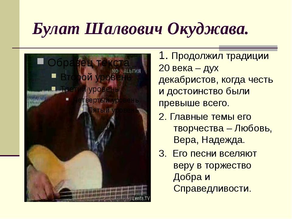 Булат Шалвович Окуджава. 1. Продолжил традиции 20 века – дух декабристов, ког...