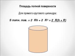Площадь полной поверхности Для прямого кругового цилиндра: S полн. пов. = 2πR