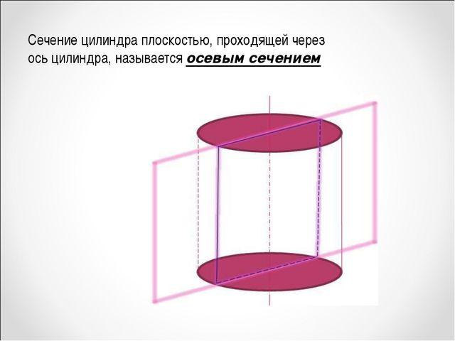 Сечение цилиндра плоскостью, проходящей через ось цилиндра, называется осевым...