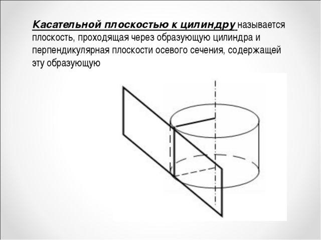 Касательной плоскостью к цилиндру называется плоскость, проходящая через обра...