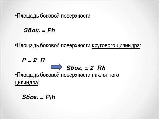 Площадь боковой поверхности: Sбок. = Рh Площадь боковой поверхности круговог...
