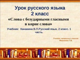 Урок русского языка 2 класс Учебник: Канакина В.П.Русский язык. 2 класс. 1 ча