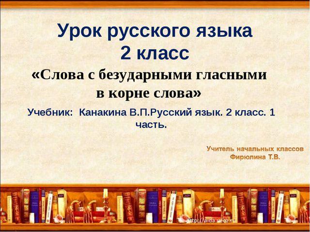 Урок русского языка 2 класс Учебник: Канакина В.П.Русский язык. 2 класс. 1 ча...