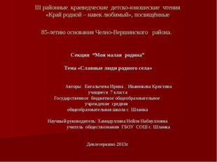III районные краеведческие детско-юношеские чтения «Край родной – навек любим