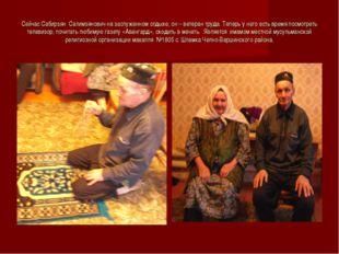 Сейчас Сабирзян Салимзянович на заслуженном отдыхе, он – ветеран труда. Тепер