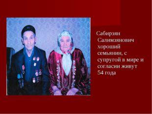 Сабирзян Салимзянович хороший семьянин, с супругой в мире и согласии живут 5