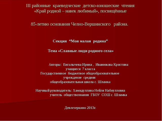III районные краеведческие детско-юношеские чтения «Край родной – навек любим...