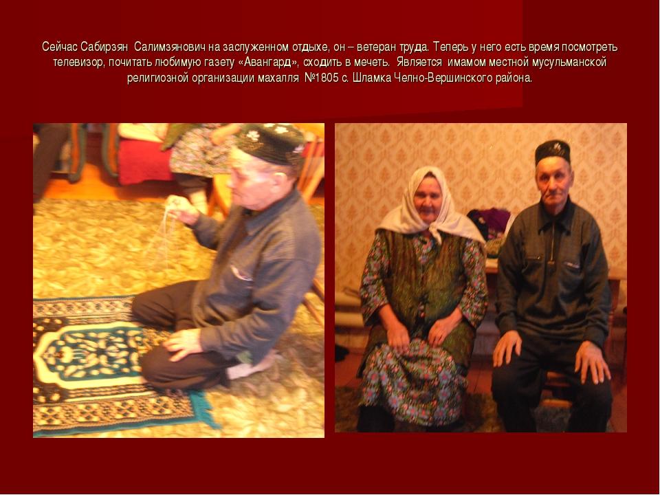 Сейчас Сабирзян Салимзянович на заслуженном отдыхе, он – ветеран труда. Тепер...