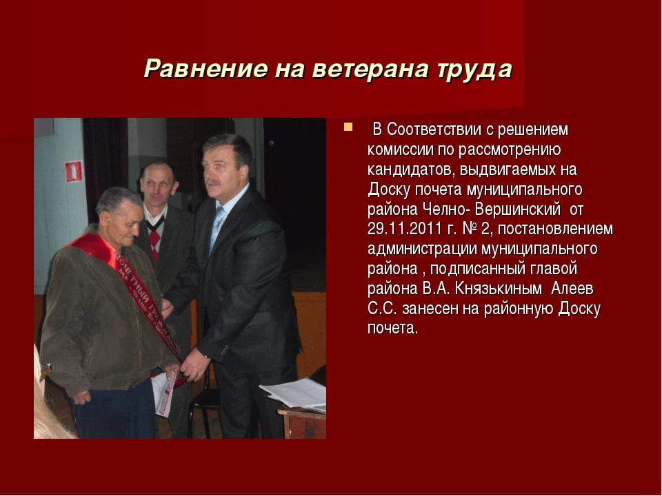 Равнение на ветерана труда В Соответствии с решением комиссии по рассмотрению...