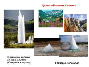 Долина гейзеров на Камчатке Гейзеры Исландии Извержение гейзера Старый Служак