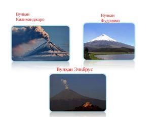 Вулкан Фудзиямо Вулкан Килиманджаро Вулкан Эльбрус