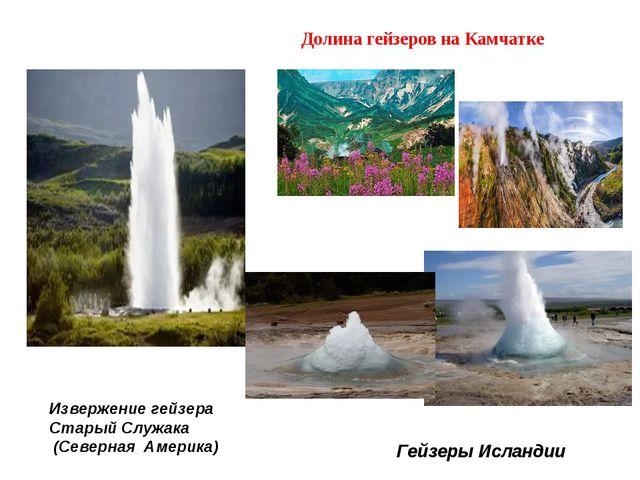 Долина гейзеров на Камчатке Гейзеры Исландии Извержение гейзера Старый Служак...