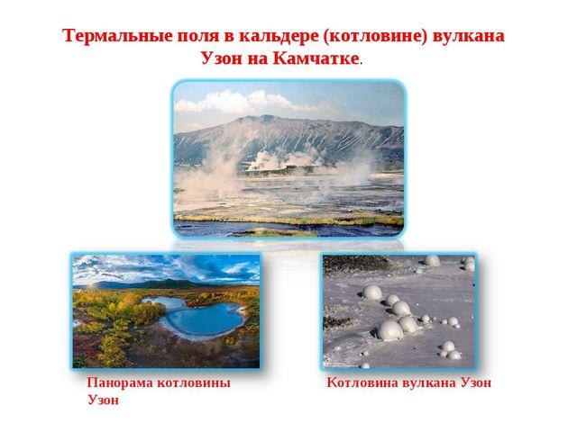 Панорама котловины Узон Котловина вулкана Узон Термальные поля в кальдере (ко...