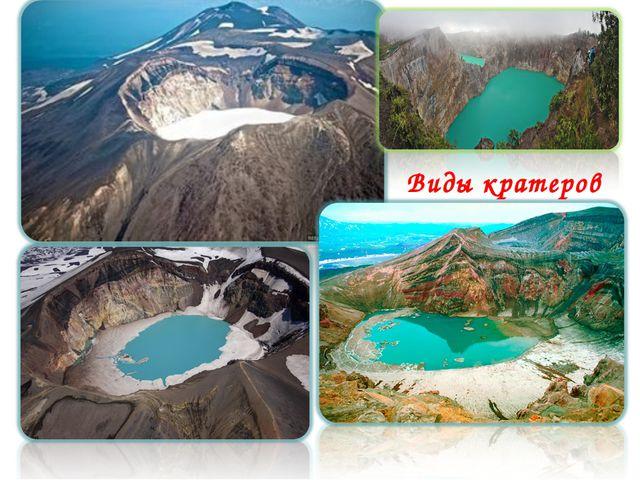 Виды кратеров