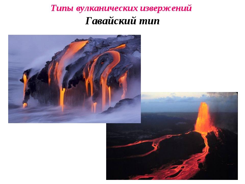 Типы вулканических извержений Гавайский тип