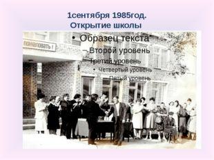 1сентября 1985год. Открытие школы