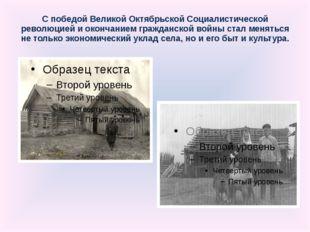 С победой Великой Октябрьской Социалистической революцией и окончанием гражда