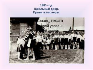 1980 год. Школьный двор. Прием в пионеры.