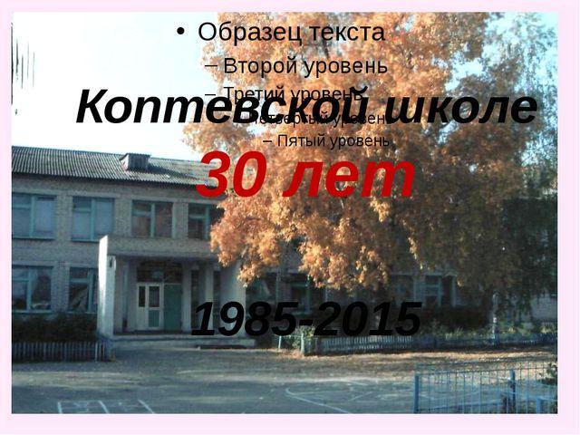 Коптевской школе 30 лет 1985-2015