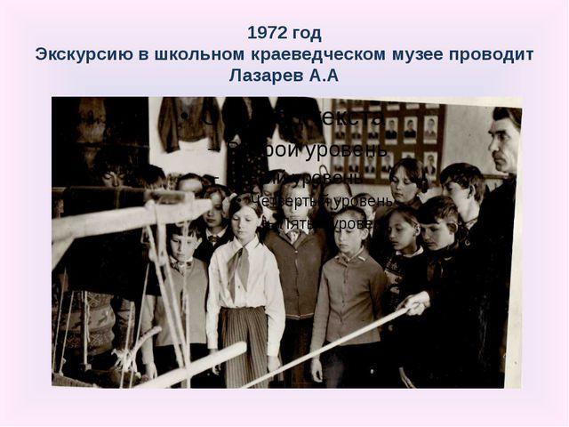 1972 год Экскурсию в школьном краеведческом музее проводит Лазарев А.А