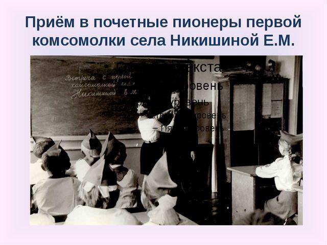 Приём в почетные пионеры первой комсомолки села Никишиной Е.М.