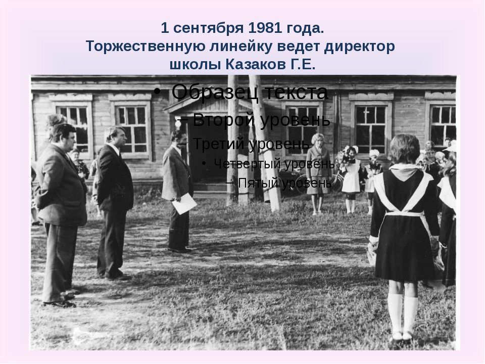 1 сентября 1981 года. Торжественную линейку ведет директор школы Казаков Г.Е.