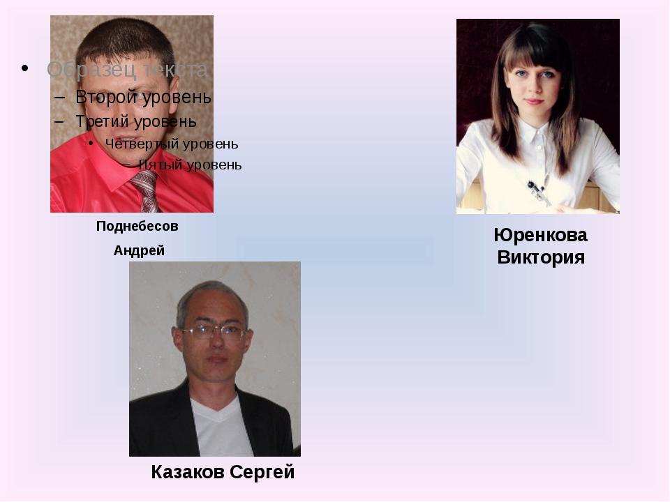 Поднебесов Андрей Юренкова Виктория Казаков Сергей