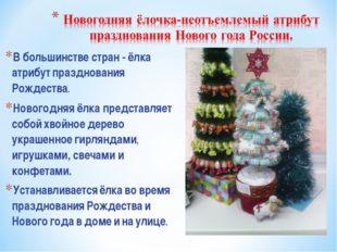 В большинстве стран - ёлка атрибут празднования Рождества. Новогодняя ёлка пр