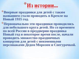 Впервые праздники для детей с таким названием стали проводить в Кремле на Нов