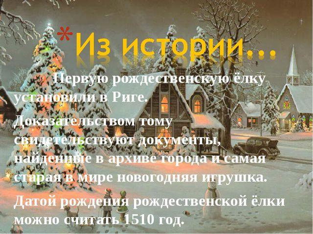 Первую рождественскую ёлку установили в Риге. Доказательством тому свидетель...