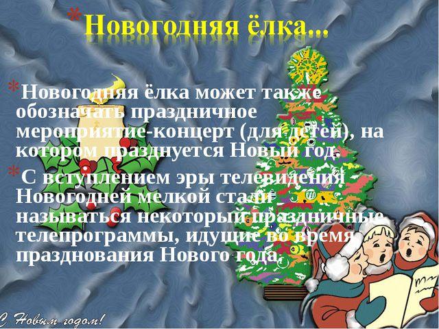 Новогодняя ёлка может также обозначать праздничное мероприятие-концерт (для д...