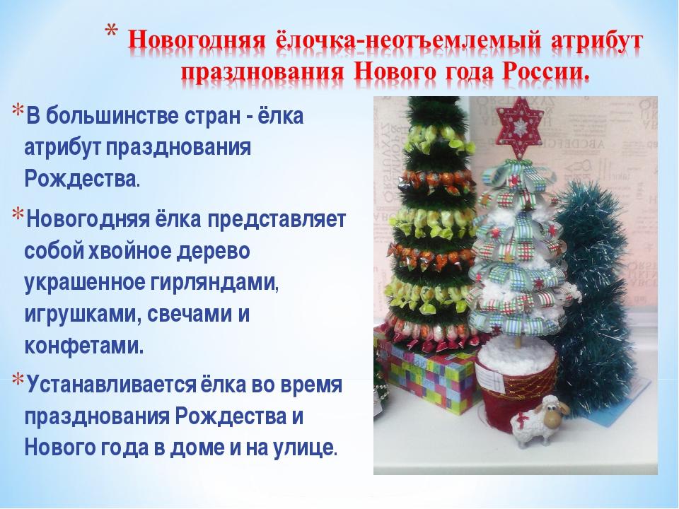 В большинстве стран - ёлка атрибут празднования Рождества. Новогодняя ёлка пр...