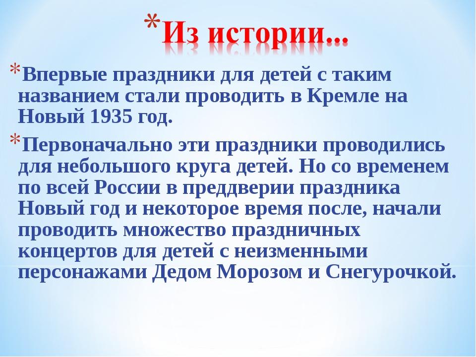 Впервые праздники для детей с таким названием стали проводить в Кремле на Нов...